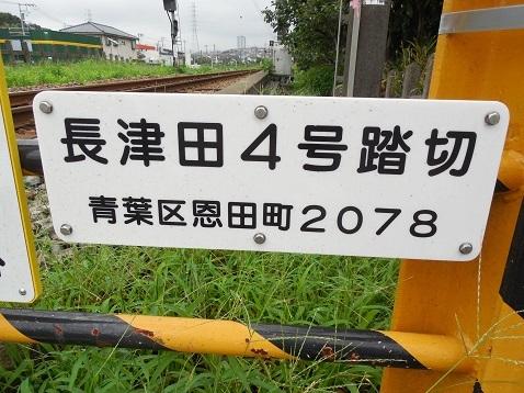 横浜高速鉄道こどもの国線の長津田4号踏切@横浜市青葉区b