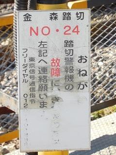 横浜線の金森踏切@町田市d