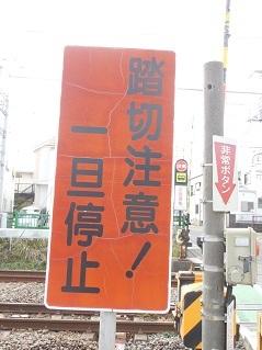 横浜線の成瀬踏切@町田市d
