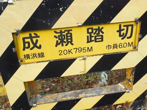 横浜線の成瀬踏切@町田市b