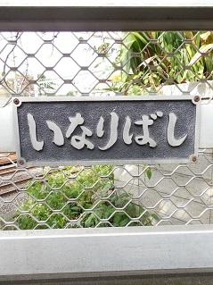 東急東横線の稲荷橋@東京都目黒区b