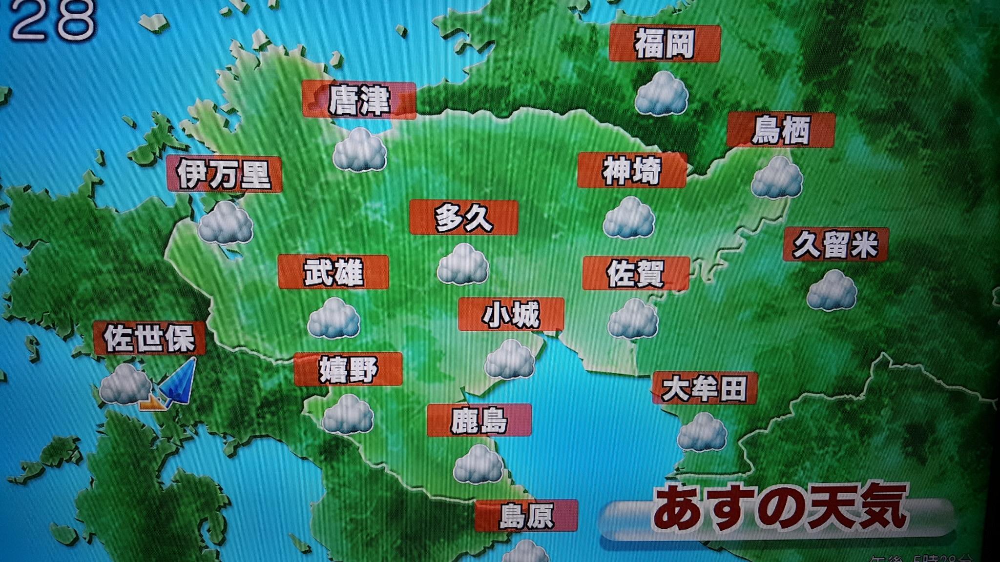 伊万里 明日 の 天気