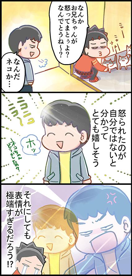 注意怒る2