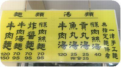 小林麺食店メニュー