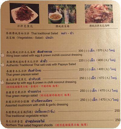 泰美泰國原始料理メニュー