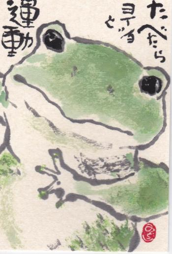 かえる (2)