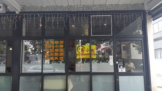オークランドの中華ランチ01