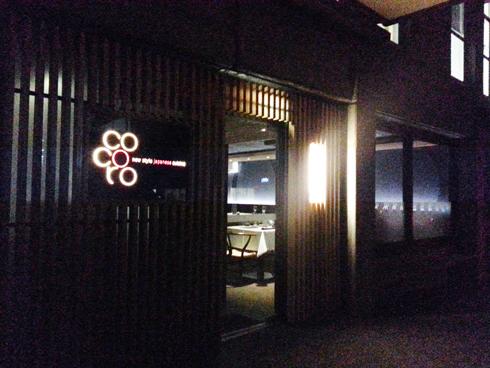 ニュージーランド・オークランドの日本食レストラン「Cocoro」