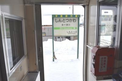 新十津川駅名標