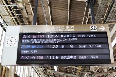 新大阪駅発車標