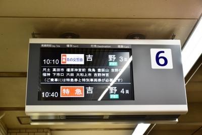 近鉄大阪阿部野橋駅発車標