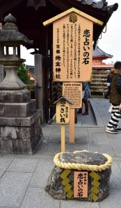 地主神社恋占の石