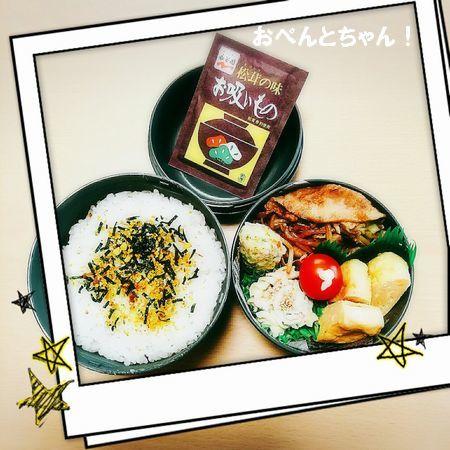 ★3月16日(木)肉野菜炒め弁当