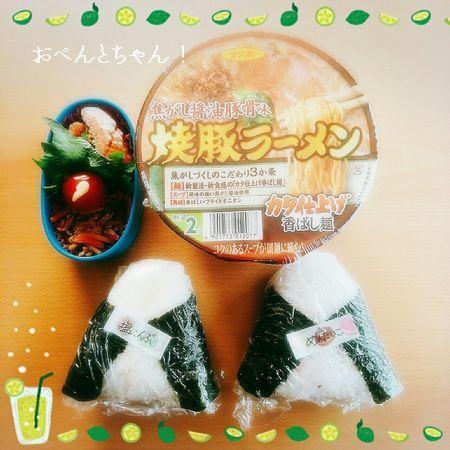 ★4月2日(日)カップ麺とおにぎり弁当