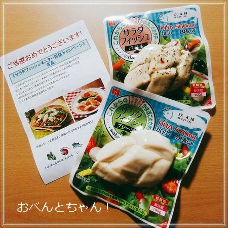 モニプラ★サラダチキンじゃない?!サラダフィッシュ1