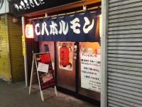 ○八ホルモン宮崎牛05