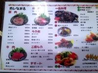 ○八ホルモン宮崎牛06