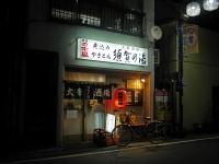 須賀の湯板橋鏑屋06