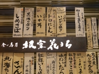 根室花まる数寄屋橋銀座07