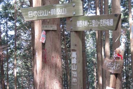 170304御岳~日の出山 (25)s