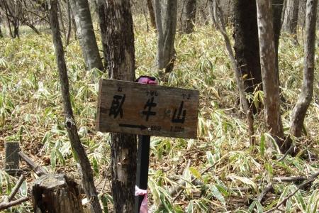 170505臥牛山 (1)s