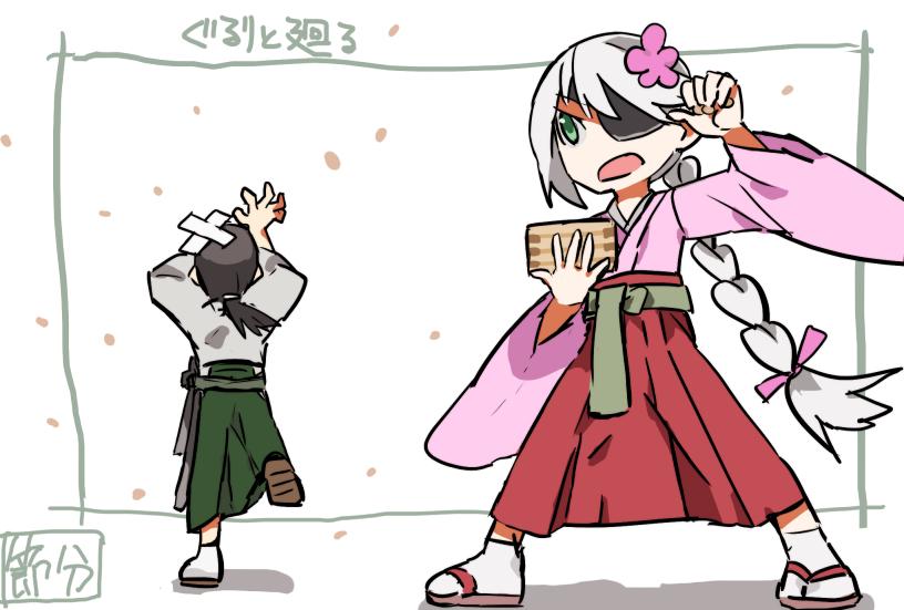 節分 椛と京