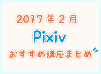 201702Pixiv.jpg