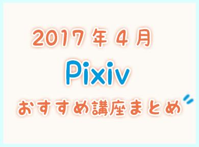 Pixiv201704.jpg