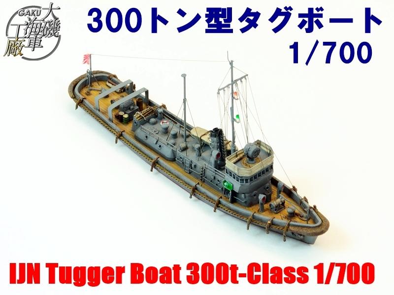 300t-title1.jpg