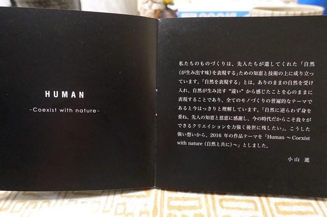 1 es koyama (4)