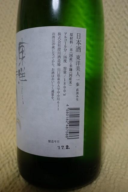 鳳凰美田 純米直汲み本生酒 槽垂れ (3)