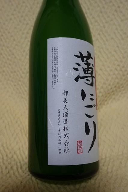 都美人 純米薄にごり (4)