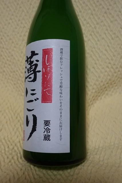 都美人 純米薄にごり (3)