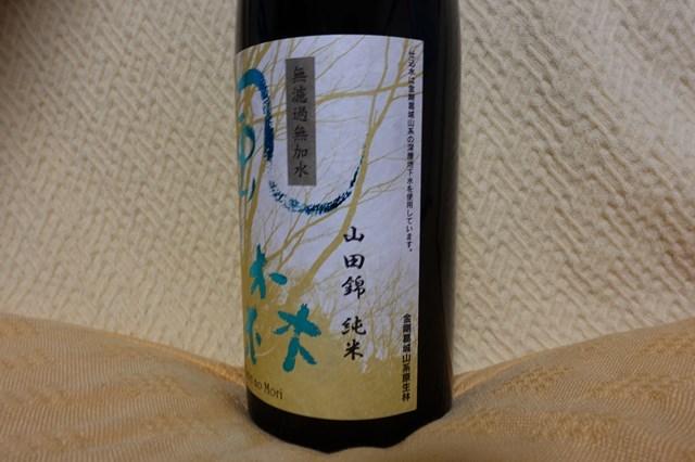3 風の森 無濾過原酒 山田錦 (3)