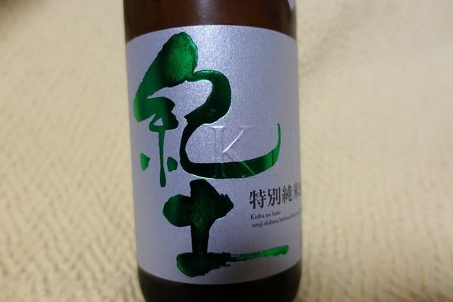 4 紀土 特別純米 カラクチキッド (2)