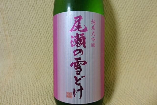 1 尾瀬の雪どけ 純米大吟醸 生詰 (2)