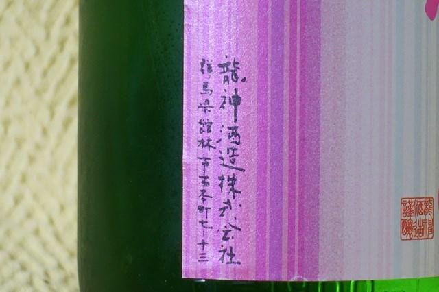 1 尾瀬の雪どけ 純米大吟醸 生詰 (4)