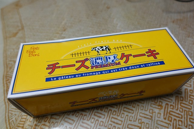 1 濃厚チーズケーキ(フレフレボン) (1)