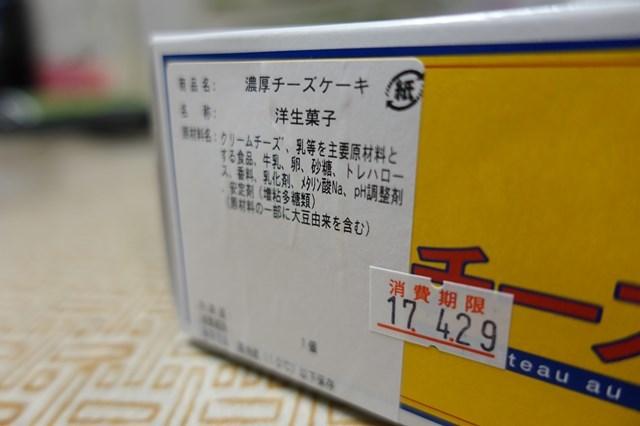 1 濃厚チーズケーキ(フレフレボン) (5)