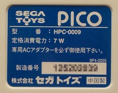 2017_3_11_pico_3.jpg