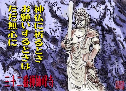 32番禅師峰寺 のコピー