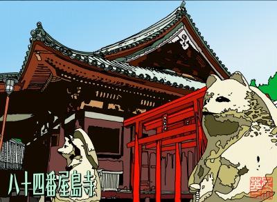 84屋島寺 のコピー
