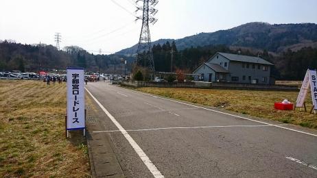 2017Utsunomiyaroad_02.jpg