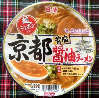 日清 麺ニッポン 京都背脂醤油ラーメン