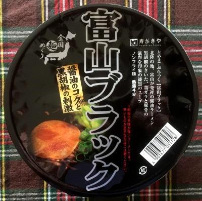 富山ブラックラーメン