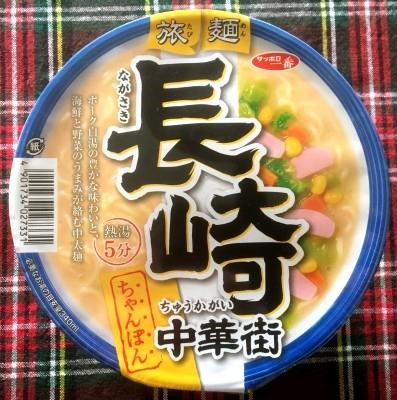 サッポロ一番 旅麺 長崎中華街ちゃんぽん