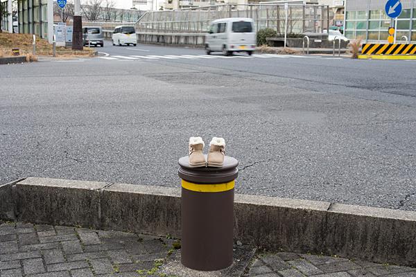 道ばたのブーツ