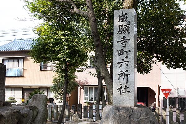 成願寺六所社石碑