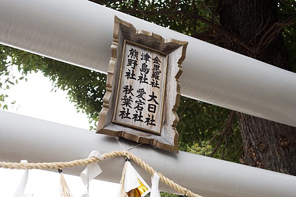 神明社八幡社境内社