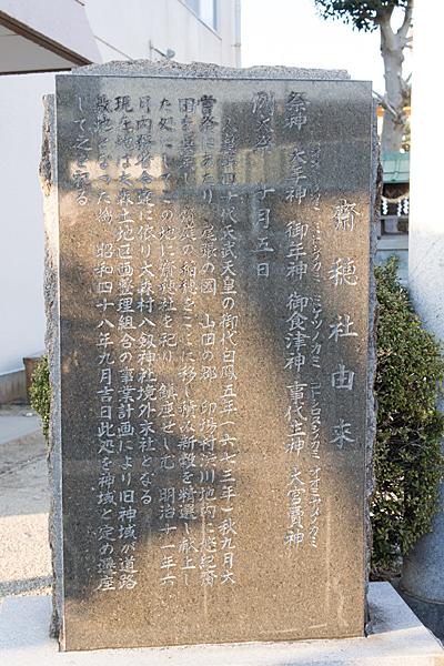 斎穂社由来の石碑